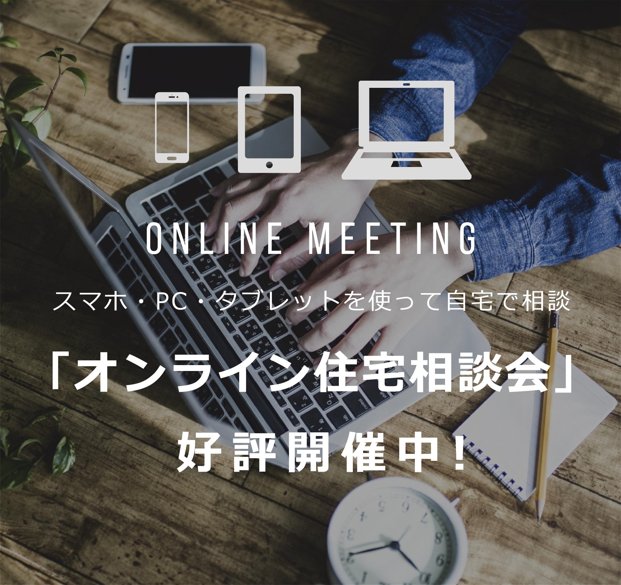 「オンライン住宅相談会」好評開催中!