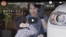 【CM】YOUHOUSEモデルハウス『Grand -グラン-』岐阜 注文住宅