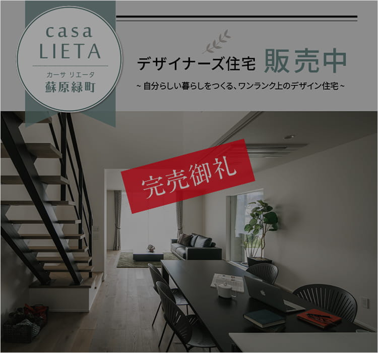 casa LIETA 蘇原緑町 デザイナーズ住宅2棟誕生
