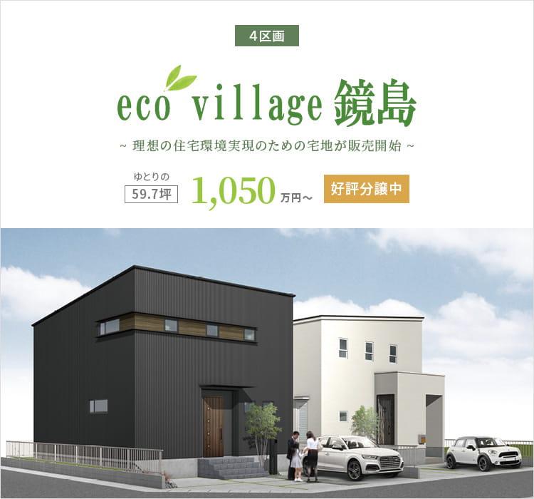 eco village 鏡島 4区画