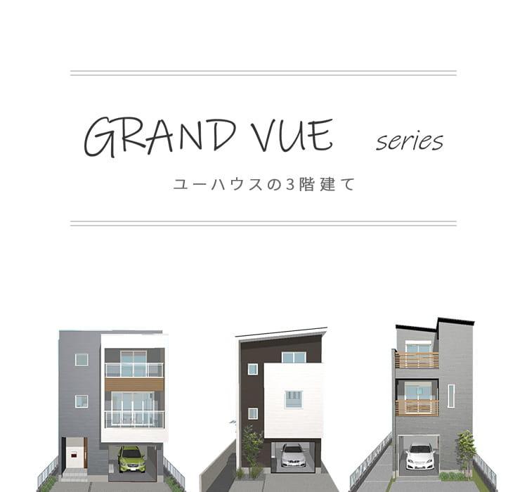 GRAND vue series ユーハウスの3階建て