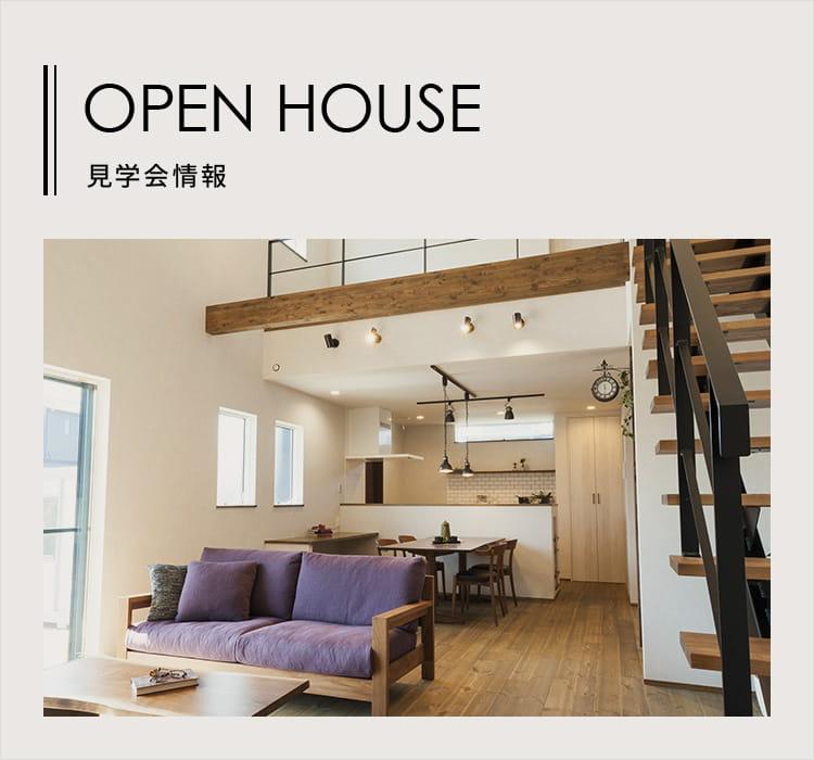 OPEN HOUSE 見学会情報