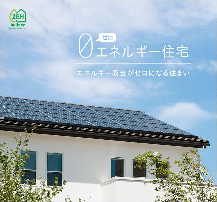 ゼロエネルギー住宅 エネルギー収支がゼロになる住まい