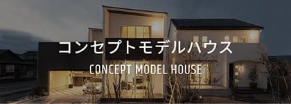コンセプトモデルハウス CONCEPT MODEL HOUSE