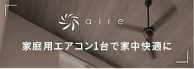 aire 家庭用エアコン1台で家中快適に