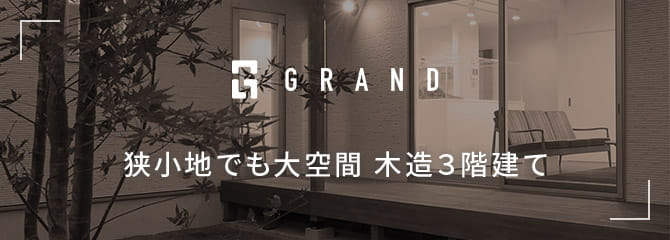 GRAND 狭小地でも大空間 木造3階建て