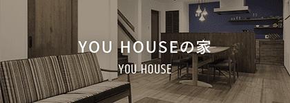 理想の暮らしを実現する注文住宅