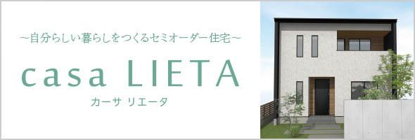 期間限定 ~自分らしい暮らしをつくるセミオーダー住宅~ casa LIETA カーサ リエータ 子育て世代応援価格1,780万円(税抜)