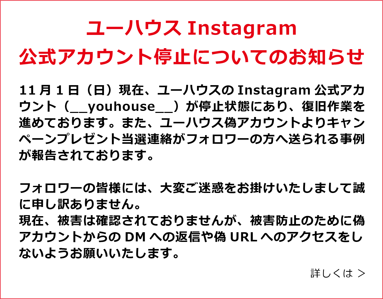 Instagram偽アカウントにご注意ください