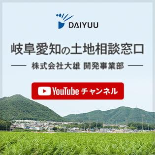 岐阜愛知の土地相談窓口【大雄】