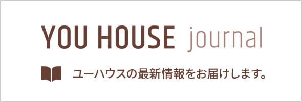 YOU HOUSE journal ユーハウスの最新情報をお届けします。