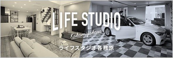 YOU HOUSEfが提案する暮らし方展示場 ライフスタジオ各務原