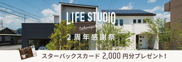 LIFE STUDIO 各務原 2周年感謝祭 スターバックスカード2,000円分プレゼント!