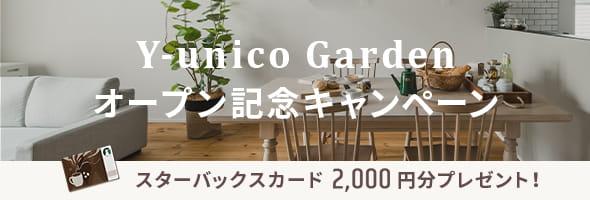 Y-unico Gardenオープン記念キャンペーン スターバックスカード2,000円分プレゼント!