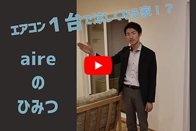 コンシェルジュ福田によるユーハウスのお家の性能の話。