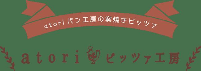 atoriパン工房の窯焼きピッツァ atoriピッツァ工房