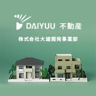 DAIYUU 不動産部