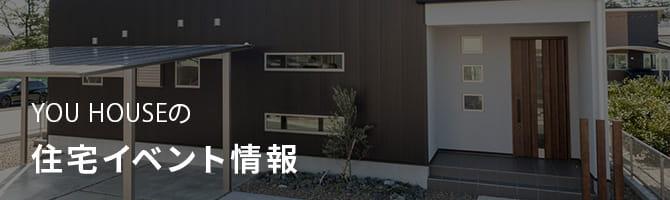 YOU HOUSEの住宅イベント情報