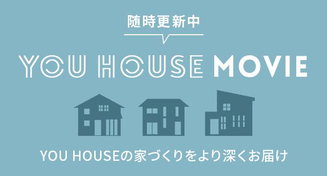 随時更新中 YOUO HOUSE MOVIE YOU HOUSEの家づくりをより深くお届け