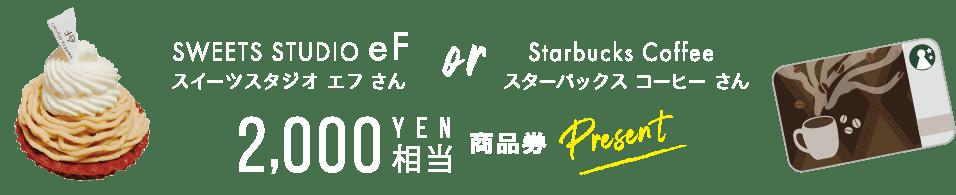 2000円相当 商品券 Present