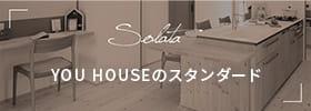 solata YOU HOUSEのスタンダード